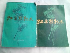 江苏植物志 (上下)