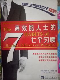 【现货~】  高效能人士的七个习惯9787500649038