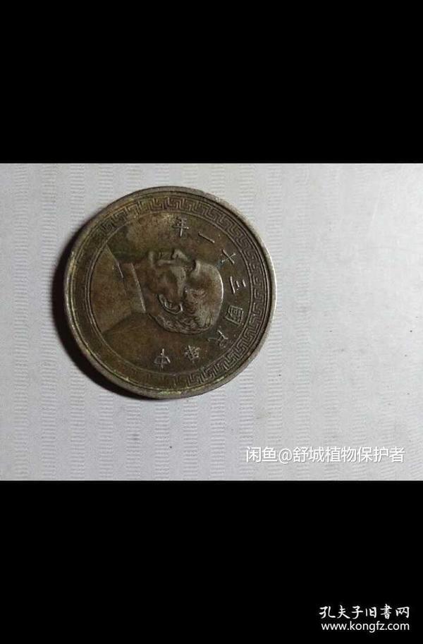 民国三十一年半元镍币