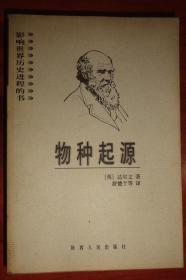 物种起源【2001年一版二印3500册】