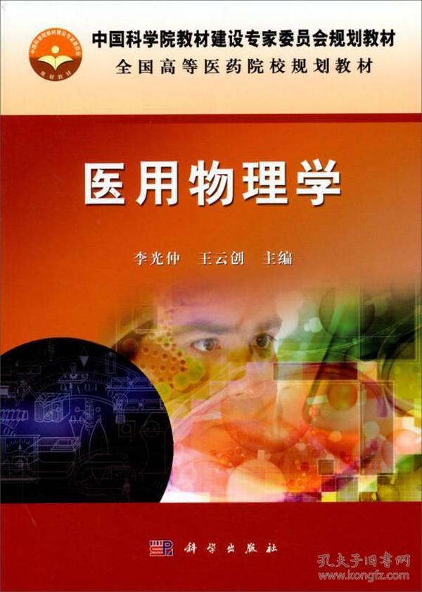 中国科学院教材建设专家委员会规划教材:医用物理学