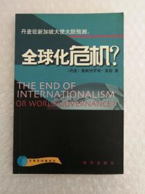 全球化危机?
