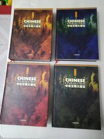 值得珍藏《中华文明大博览(全四卷)》大16开彩色豪华精装本---内收8000幅照片----内容好  见图
