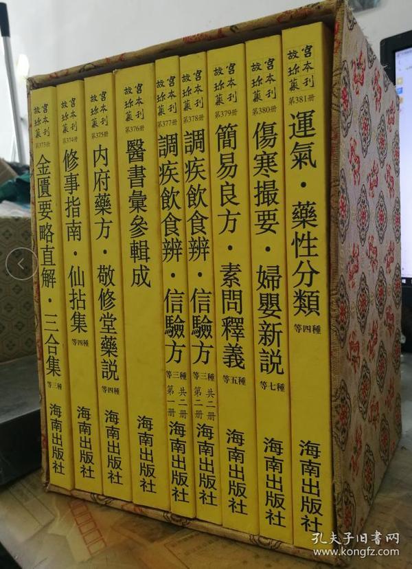 医书汇参辑成 (16开平装影印本,印数400册)--故宫珍本丛刊第376册