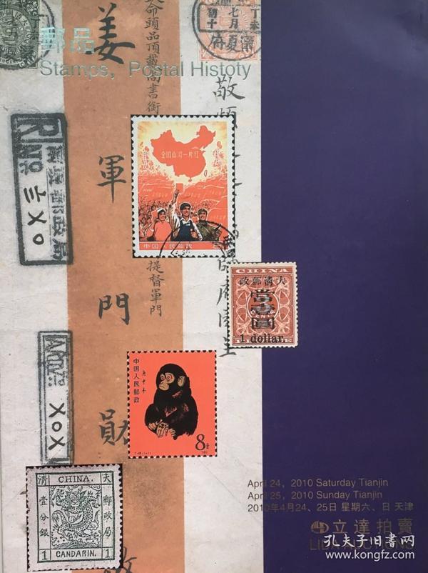 天津立达2010年春季邮品拍卖特大型目录全彩铜版