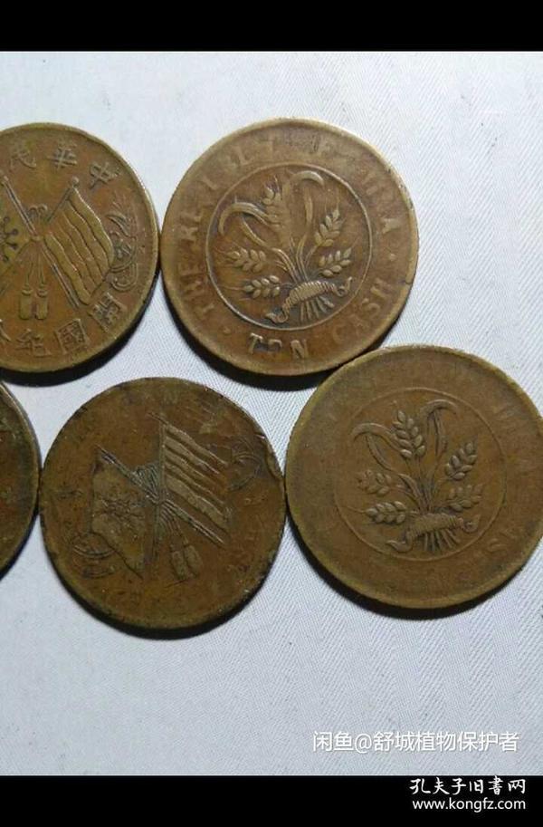 五枚中华民国时期的开国纪念币,有河南省造等 流通品相,品相自看 包浆均匀自然!