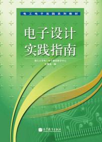 电工电子实践系列教材:电子设计实践指南