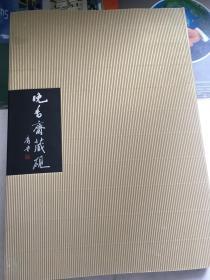 晚香斋藏砚(实物实拍,一版一印,带特制书盒,孔网稀见)
