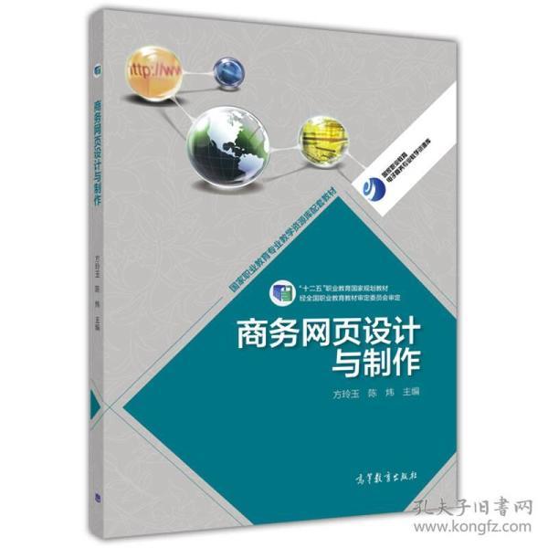 商务网页设计与制作