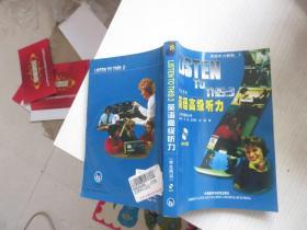 英语高级听力(学生用书) 3 附盘