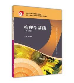 中等职业教育国家规划教材:病理学基础(修订版)