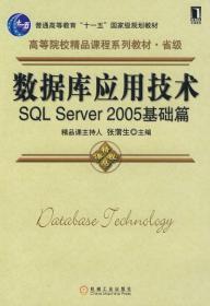 """数据库应用技术:SQL Server 2005基础篇/普通高等教育""""十一五""""国家级规划教材"""
