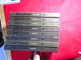 世界文学名著 连环画 欧美部分 1—10册 87年1版1印、私藏无涂画、软精装
