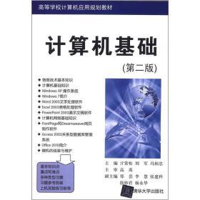 高等学校计算机应用规划教材:计算机基础(第2版)
