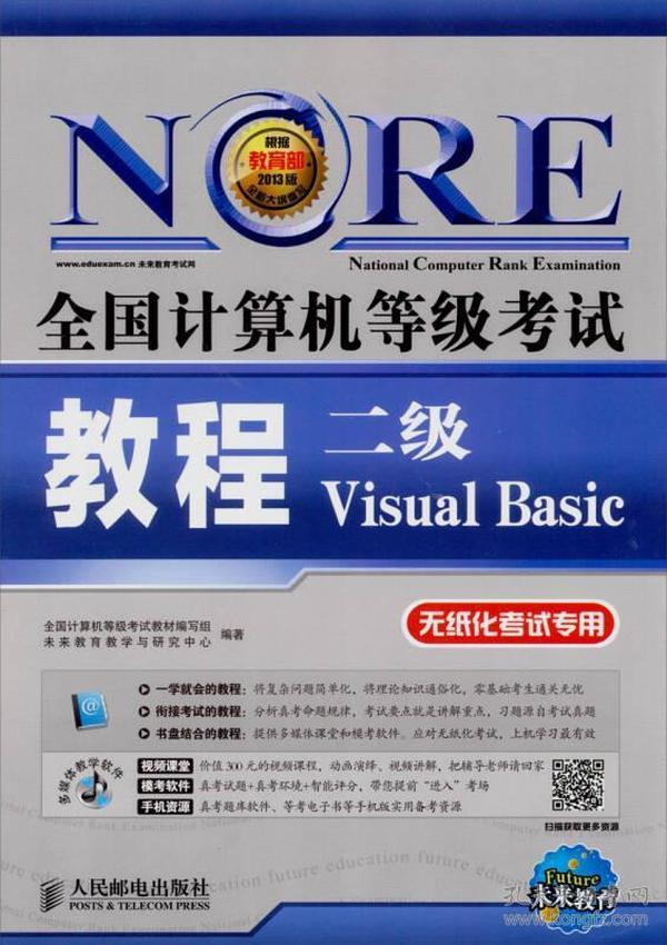 全国计算机等级考试教程二级VisualBasic