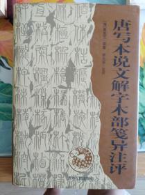 唐写本说文解字木部笺异注评  98年初版精装
