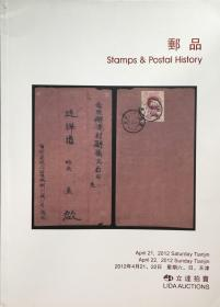 天津立达2012年春季邮品拍卖特大型目录全彩铜版