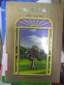 现货~庭院果树栽培 9787539014678