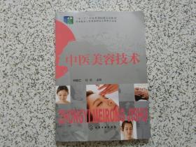 中医美容技术