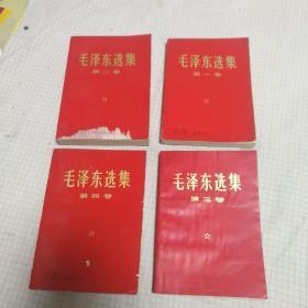 毛泽东选集 第一二三四卷(红皮)