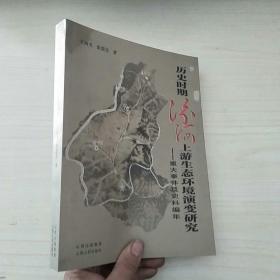 历史时期汾河上游生态环境演变研究:重大事件及史料编年