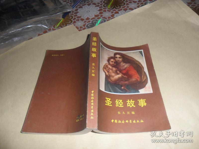 圣经故事(张久宜 编)