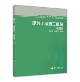 高等学校工程应用型土建类系列教材:建筑工程施工组织(第2版)