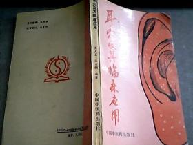 耳穴及其临床应用