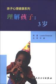 【正版未翻阅】理解孩子;3岁