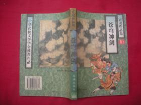 苍穹神剑:古龙作品集51
