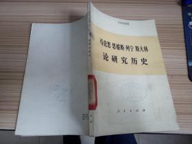 74年一版一印《马克思 恩格斯 列宁 斯大林论研究历史》\