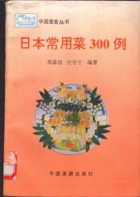 日本常用菜300例(馆藏书)