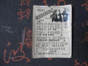 六十年代歌曲卡片:在北京的金山上【上海光荣摄影照片厂】
