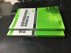 北京市软科学研究优秀成果汇编:2010(上下)
