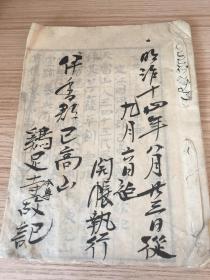 明治14年(1871年)日本手抄《鸡足寺故记》一薄册全