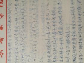 中央音乐学院与中国音乐学院分离时的史料,内容涉及已故和在世的诸多音乐名家,以及当时汇报领导的往来信息