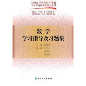 数学学习指导及习题集(五年一贯制基础课配教)