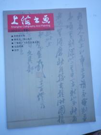 上海书画 2012年 12期