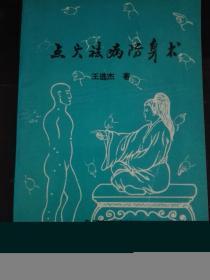 点穴祛病防身术(王选杰整理华严寺月朗禅师真传)