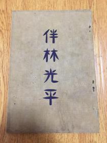 1914年日本出版《伴林光平》,非卖品
