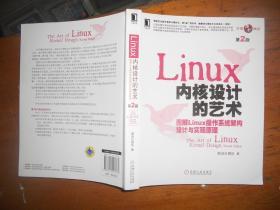 Linux内核设计的艺术 第2版