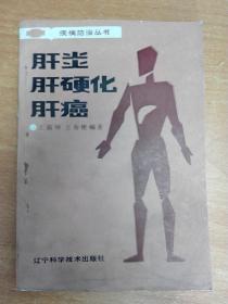 疾病防治丛书:肝炎肝硬化肝癌