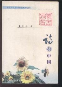 诗韵中国 (未成年人思想道德素养读本)