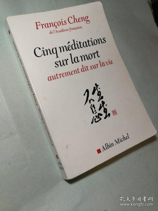 Cinq meditations sur la mort 关于死亡的五个沉思