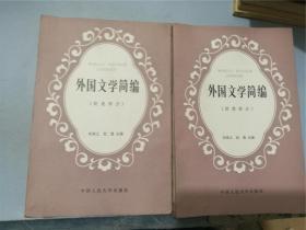 外国文学简编·欧美部分(九品)