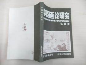 中国画论研究—文艺美学丛书   32开平装