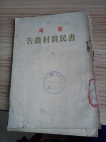 54年一版一印《列宁 告农村贫民书》繁体竖版