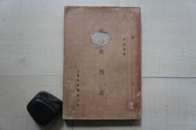 民国中华书局16开:西康问题
