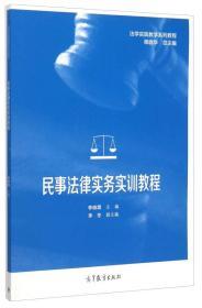 法学实践教学系列教程:民事法律实务实训教程