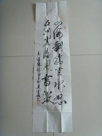 焦云禄:书法:毛泽东诗句(带简介及信封)